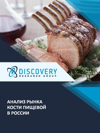 Маркетинговое исследование - Анализ рынка кости пищевой в России