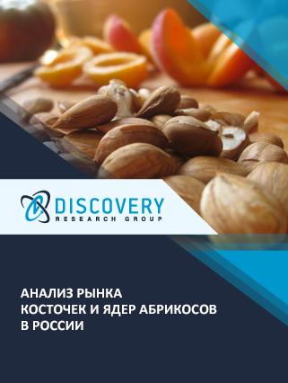Маркетинговое исследование - Анализ рынка косточек и ядер абрикосов в России