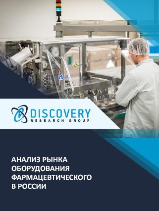 Анализ рынка оборудования фармацевтического в России