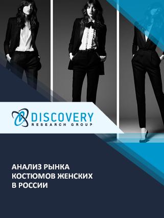 Анализ рынка костюмов женских в России