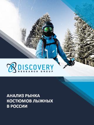 Анализ рынка костюмов лыжных в России
