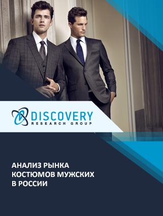Анализ рынка костюмов мужских в России