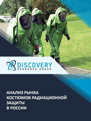 Анализ рынка костюмов радиационной защиты в России