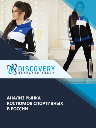Анализ рынка костюмов спортивных в России