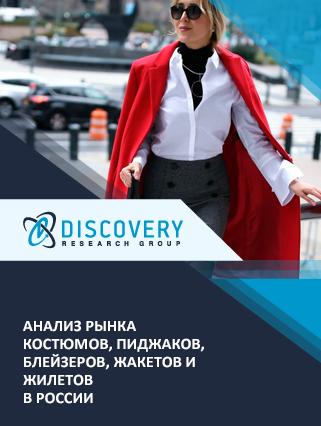 Анализ рынка костюмов, пиджаков, блейзеров, жакетов и жилетов в России