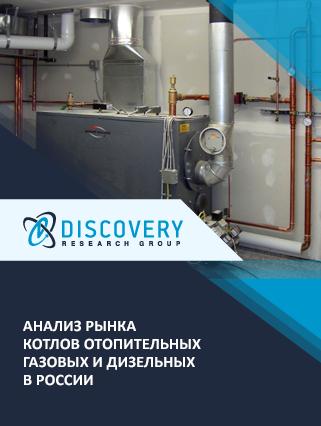 Анализ рынка котлов отопительных газовых и дизельных в России
