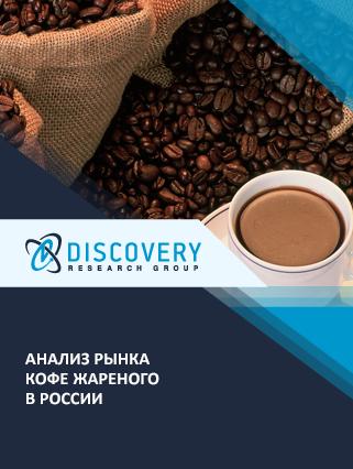 Маркетинговое исследование - Анализ рынка кофе жареного в России