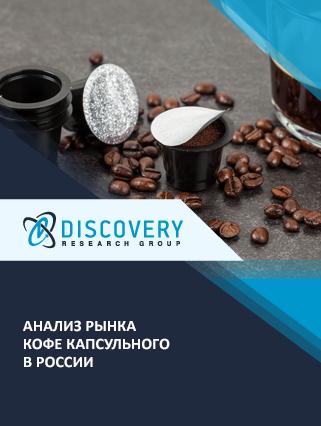 Анализ рынка кофе капсульного в России