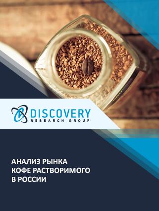 Анализ рынка кофе растворимого в России