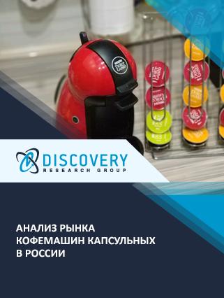 Маркетинговое исследование - Анализ рынка кофемашин капсульных в России