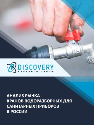 Маркетинговое исследование - Анализ рынка кранов водоразборных для санитарных приборов в России