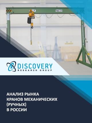 Анализ рынка кранов механических (ручных) в России
