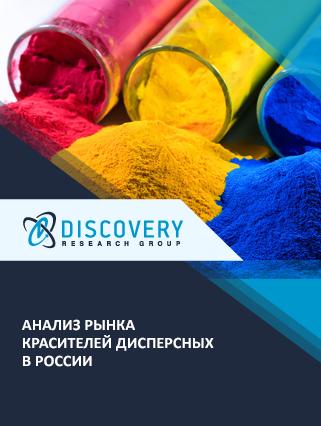 Маркетинговое исследование - Анализ рынка красителей дисперсных в России