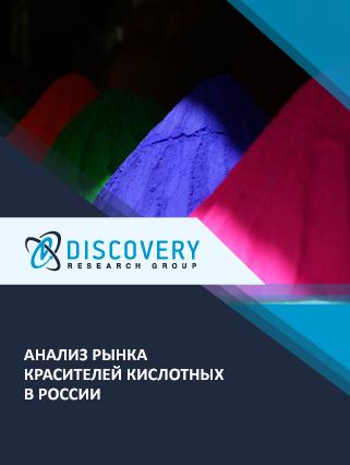 Маркетинговое исследование - Анализ рынка красителей кислотных в России