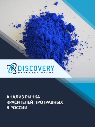 Маркетинговое исследование - Анализ рынка красителей протравных в России