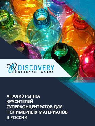 Маркетинговое исследование - Анализ рынка красителей суперконцентратов для полимерных материалов в России