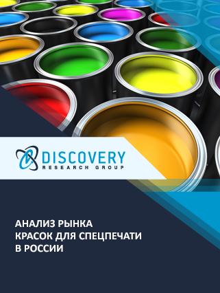 Маркетинговое исследование - Анализ рынка красок для спецпечати в России