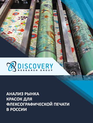 Анализ рынка красок для флексографической печати в России