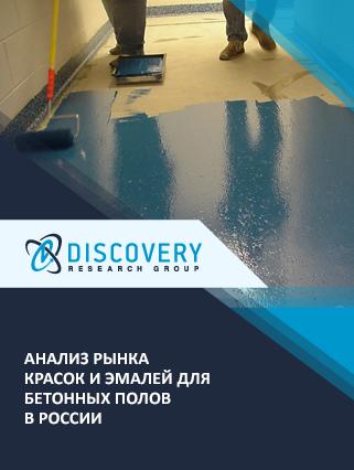 Маркетинговое исследование - Анализ рынка красок и эмалей для бетонных полов в России