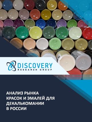 Анализ рынка красок и эмалей для декалькомании в России