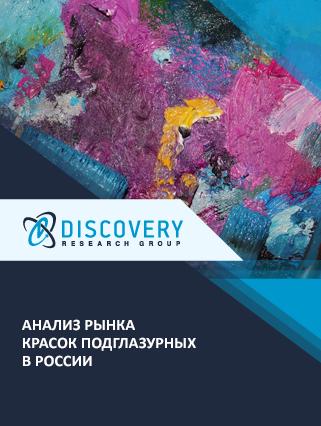 Анализ рынка красок подглазурных в России