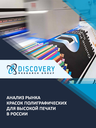 Маркетинговое исследование - Анализ рынка красок полиграфических для высокой печати в России
