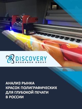 Маркетинговое исследование - Анализ рынка красок полиграфических для глубокой печати в России