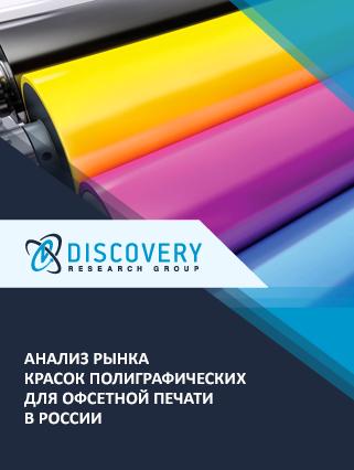 Анализ рынка красок полиграфических для офсетной печати в России