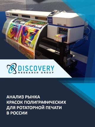 Маркетинговое исследование - Анализ рынка красок полиграфических для ротаторной печати в России