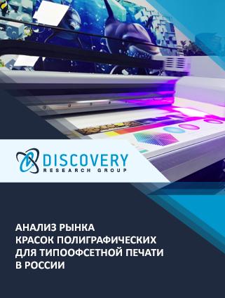 Маркетинговое исследование - Анализ рынка красок полиграфических для типоофсетной печати в России