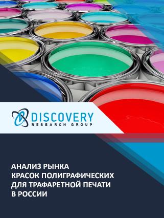 Маркетинговое исследование - Анализ рынка красок полиграфических для трафаретной печати в России