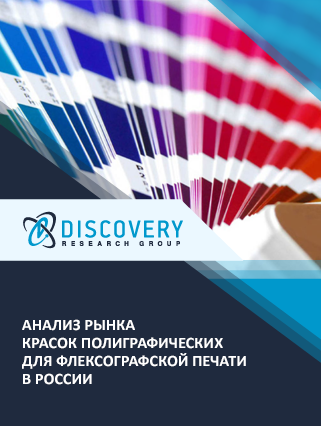 Анализ рынка красок полиграфических для флексографской печати в России