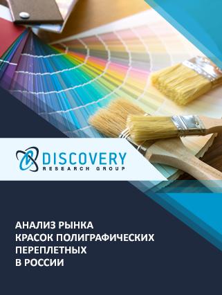 Анализ рынка красок полиграфических переплетных в России