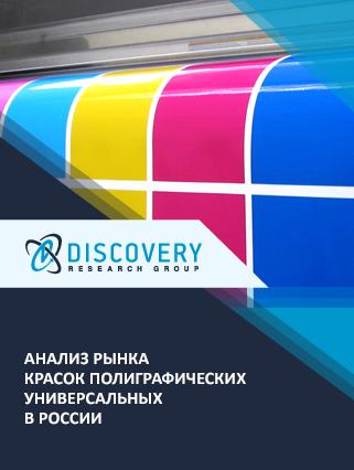 Маркетинговое исследование - Анализ рынка красок полиграфических универсальных в России