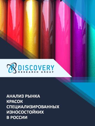 Маркетинговое исследование - Анализ рынка красок специализированных износостойких в России