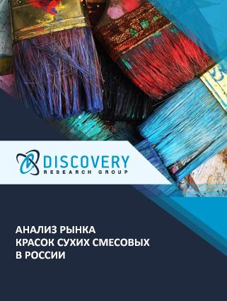 Маркетинговое исследование - Анализ рынка красок сухих смесовых в России
