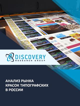 Маркетинговое исследование - Анализ рынка красок типографских в России