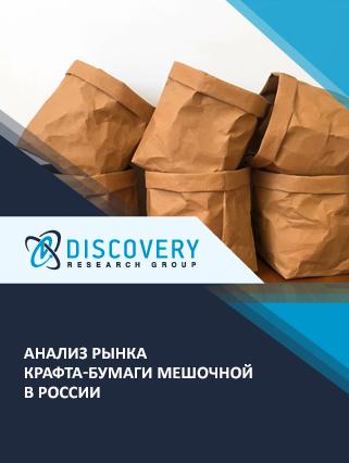 Маркетинговое исследование - Анализ рынка крафта-бумаги мешочной в России