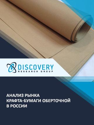 Маркетинговое исследование - Анализ рынка крафта-бумаги оберточной в России