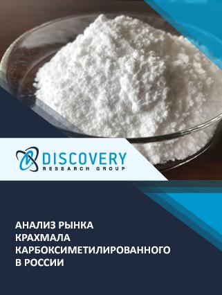 Маркетинговое исследование - Анализ рынка крахмала карбоксиметилированного в России