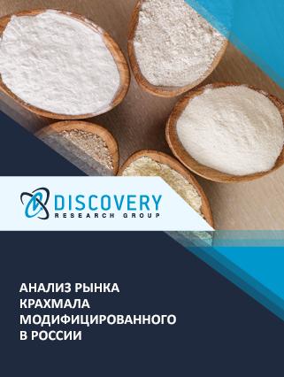 Маркетинговое исследование - Анализ рынка крахмала модифицированного в России