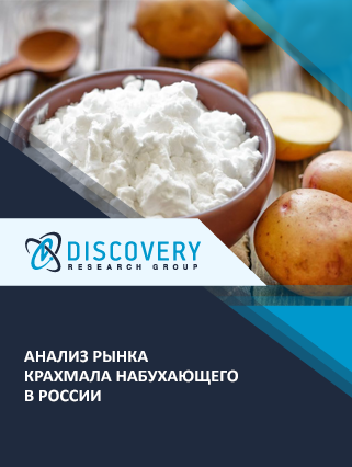 Маркетинговое исследование - Анализ рынка крахмала набухающего в России