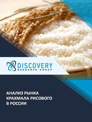 Маркетинговое исследование - Анализ рынка крахмала рисового в России