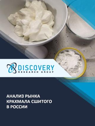 Маркетинговое исследование - Анализ рынка крахмала сшитого в России