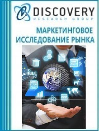 Маркетинговое исследование - Анализ рынка IT-аутсорсинга в России