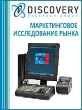 Анализ рынка POS-систем в России