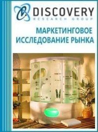 Маркетинговое исследование - Анализ рынка СПА-кабин в России