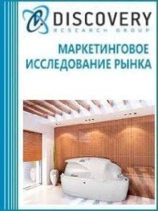 Маркетинговое исследование - Анализ рынка СПА-капсул домашних в России