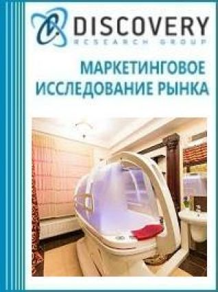 Маркетинговое исследование - Анализ рынка СПА-капсул профессиональных в России