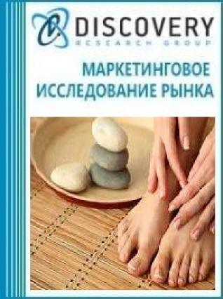 Маркетинговое исследование - Анализ рынка СПА-комплексов для педикюра и маникюра в России (с предоставлением базы импортно-экспортных операций)